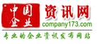 中国企业资讯网