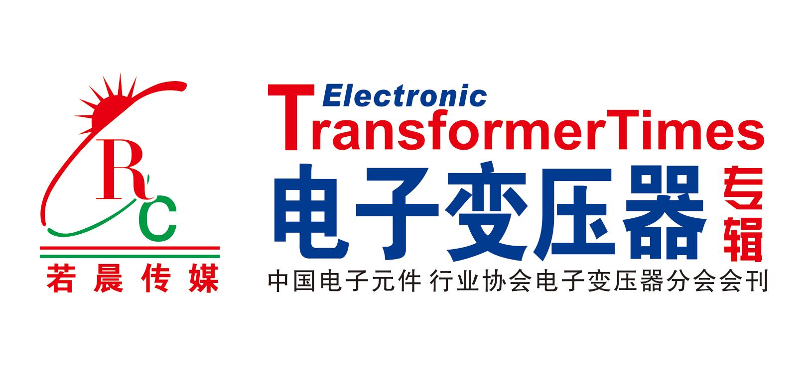 电子变压器资讯网